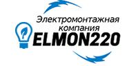 Электромонтажная компания ЭЛМОН220